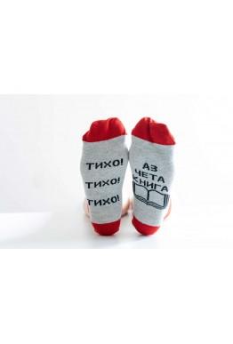 """Чорапи с надпис """"Тихо Тихо Тихо Аз чета книга """""""