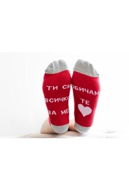 """Чорапи с надпис: """"Ти си всичко за мен обичам те"""""""