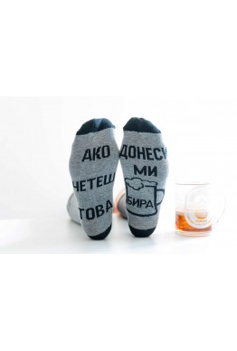 """Чорапи с надпис """"Ако четеш това донеси ми бира"""""""