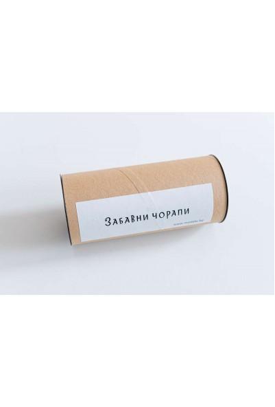 Подаръчна опаковка за чорапи ТУБУС