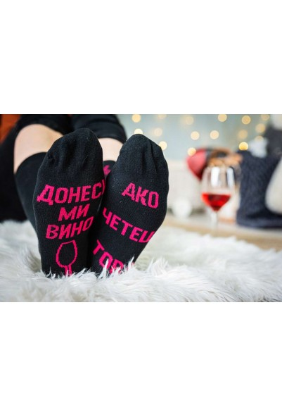 """Чорапи с надпис """"Ако четеш това донеси ми вино"""""""