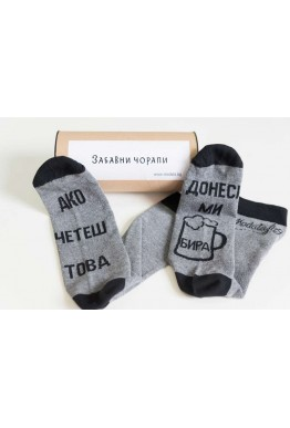 Kомплект 2 чифта чорапи със забавни надписи в тубус